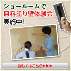 鎌倉ショールームで無料塗り壁体験会実施中!
