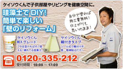 珪藻土でDIY!簡単で楽しい「壁のリフォーム」 フリーダイヤル0120-335-212 受付時間:10:00〜17:00