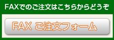 漆喰珪藻土「ケイソウくん」FAXフォーム