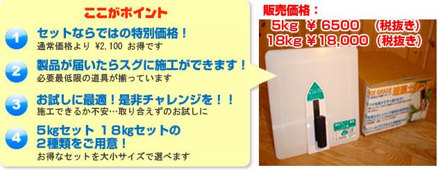ケイソウくんビギナーズセット-ケイソウくんMIXグレード5kgと専用コテ板、専用ゴテのお得なセット