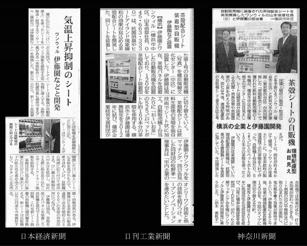 伊藤園新聞