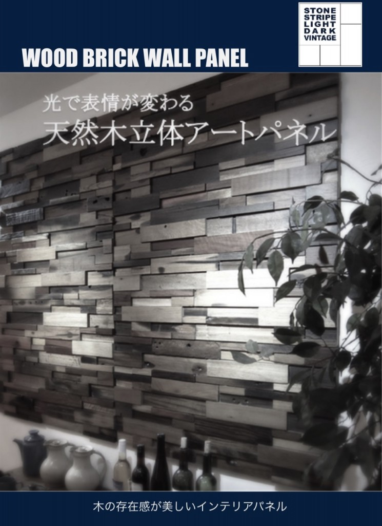 WOOD BRICK WALL PANELのご案内