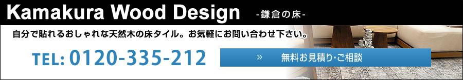kamakura_contact