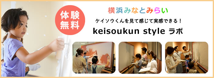 keisoukun_showroom