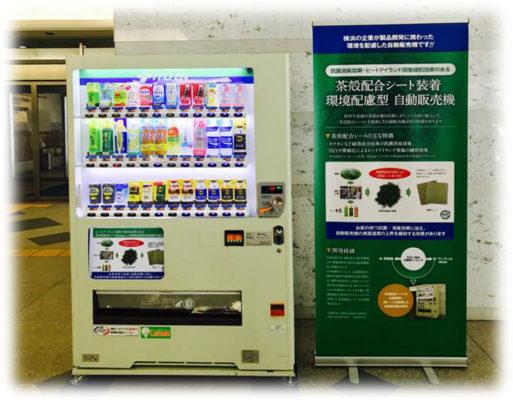 茶殻配合シート自動販売機