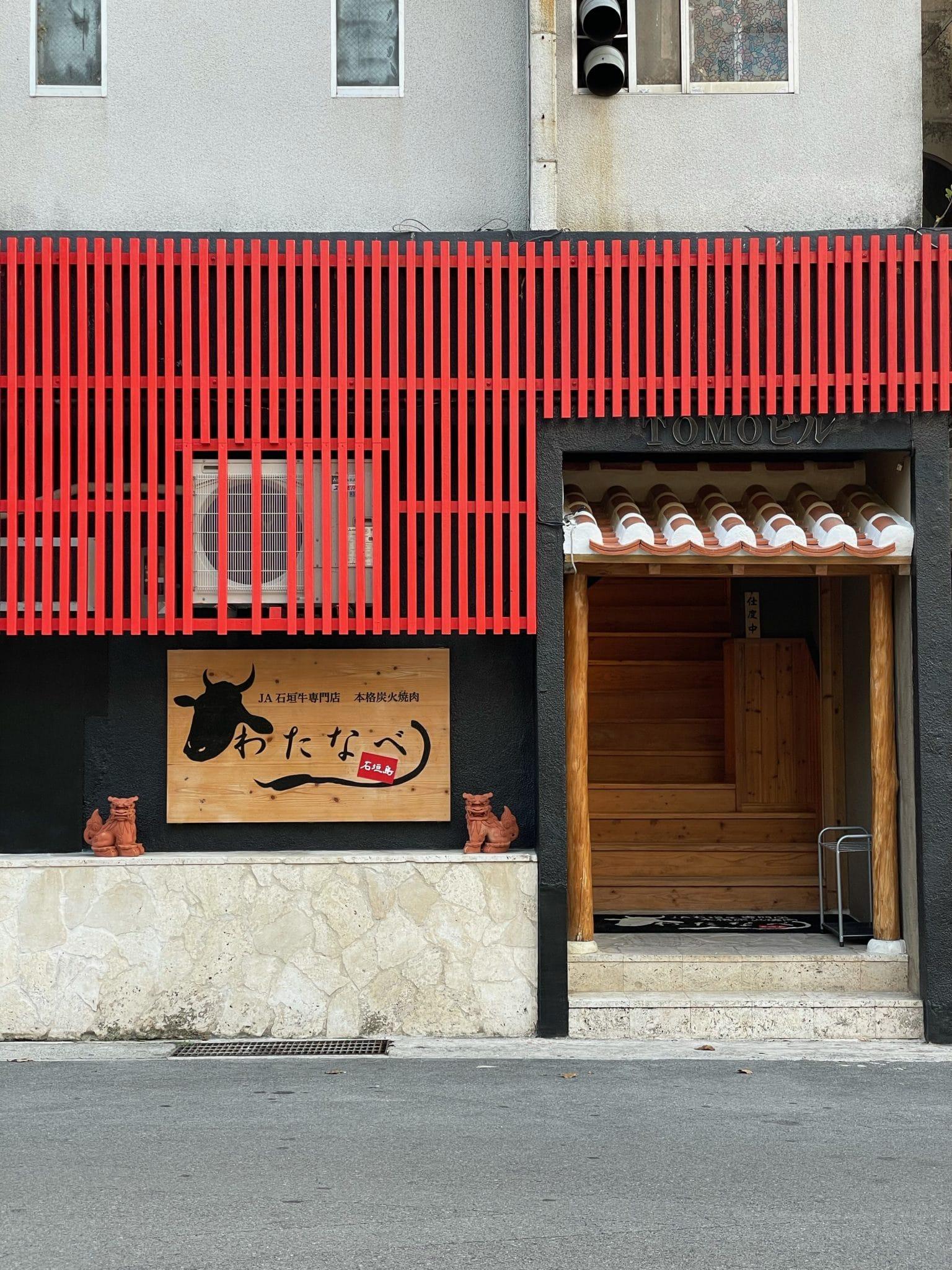 ケイソウくん施工例石垣島焼肉店